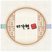 미가현영천한우 icon
