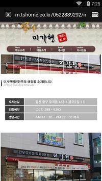 미가현영천한우 apk screenshot