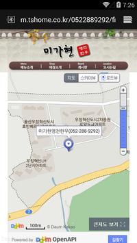미가현영천한우 screenshot 2