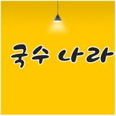 국수나라 icon