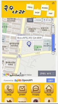 국수나라 apk screenshot