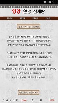 영양한방삼계탕 apk screenshot