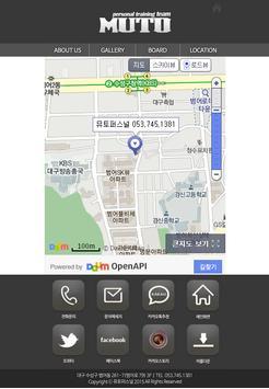 뮤토퍼스널 apk screenshot