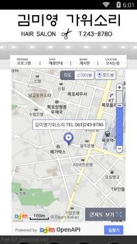 김미영가위소리 apk screenshot