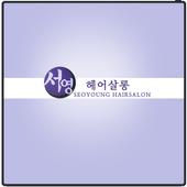 서영헤어살롱 icon