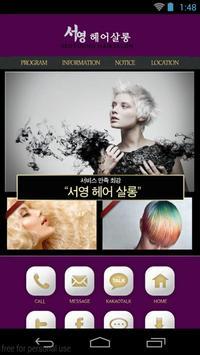 서영헤어살롱 poster