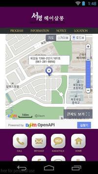 서영헤어살롱 screenshot 2