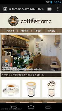 CoffeeMaMa(커피마마여수시청점) poster