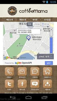 CoffeeMaMa(커피마마여수시청점) screenshot 2