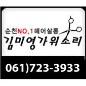 김미영가위소리순천점 icon