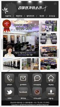 김미영가위소리순천점 poster
