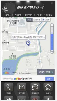 김미영가위소리순천점 apk screenshot