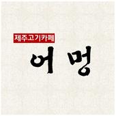 어멍 icon