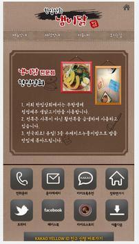 한입상회냄비닭용담점 poster