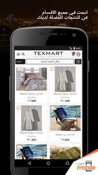 Texmart Global Shopping screenshot 3