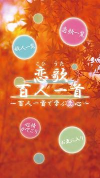 恋歌百人一首~百人一首で学ぶ恋心~ poster