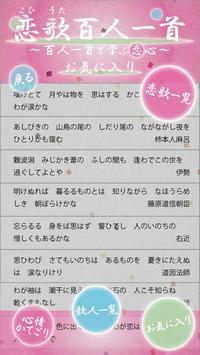 恋歌百人一首~百人一首で学ぶ恋心~ screenshot 1