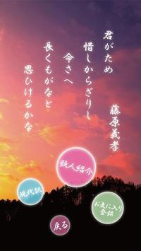 恋歌百人一首~百人一首で学ぶ恋心~ screenshot 2