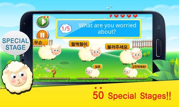 TS Korean Conversation Game screenshot 2