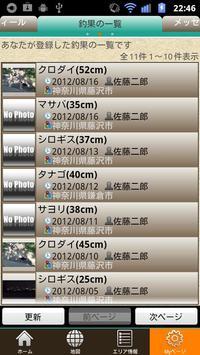 釣りガーデン apk screenshot