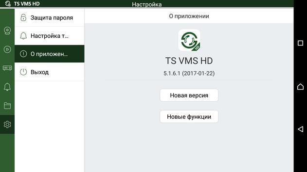 TS VMS HD screenshot 4
