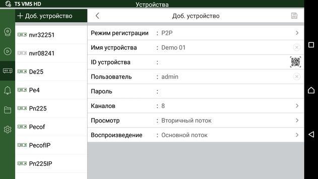 TS VMS HD screenshot 2