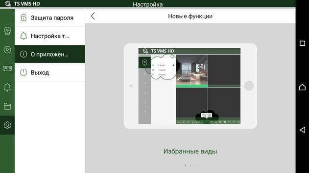 TS VMS HD screenshot 3