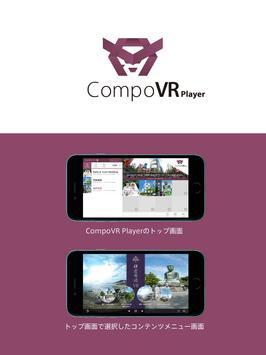 CompoVR Player apk screenshot