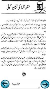 Magic Tricks for Children Urdu apk screenshot