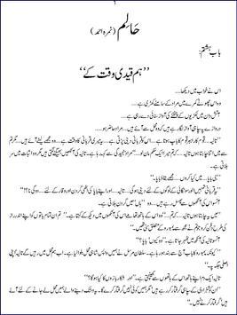 Haalim 8 urdu novel Nimrah Ahmed Nemrah apk screenshot