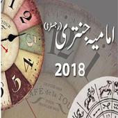 Shia Imamia Jantri 2018 Urdu icon