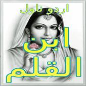 Urdu Novel Ibn e Qalam icon
