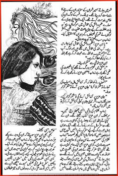 Urdu Novel Ibn e Qalam apk screenshot