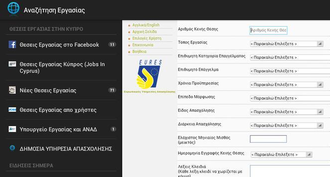 Θέσεις Εργασίας-Jobs In Cyprus screenshot 5