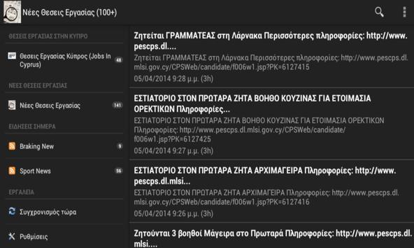 Θέσεις Εργασίας-Jobs In Cyprus screenshot 3