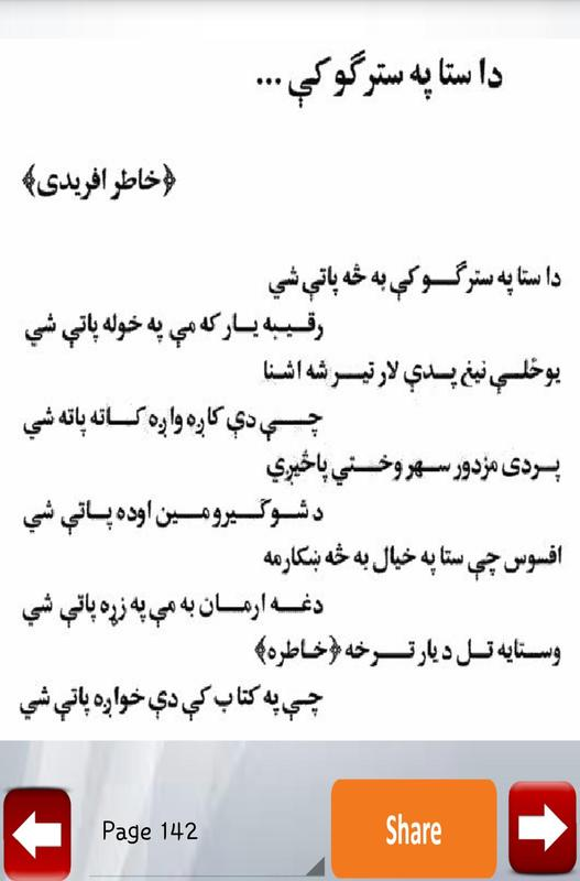 Pashto Poetry Collection APK Download - Free Books ...