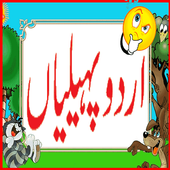 Urdu Paheliyan 2018 paheli icon