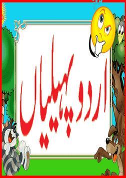 Urdu Paheliyan 2018 paheli poster