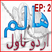 Haalim 2 urdu novel Nemrah icon