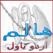 Haalim Urdu Novel Nimra Ahmed icon