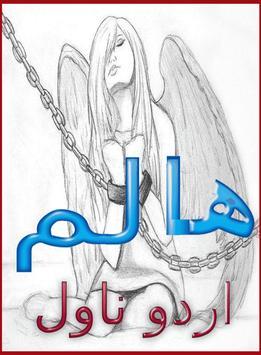 Haalim Urdu Novel Nimra Ahmed apk screenshot