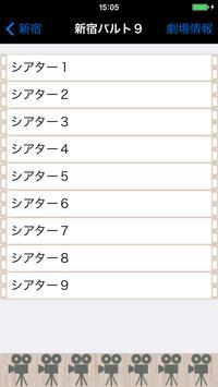 Tokyo Screens apk screenshot