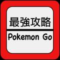 最強攻略 GO - 攻略情報 for Pokemon GO