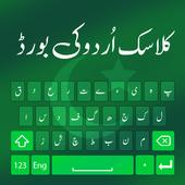Classic Urdu Keyboard Latest icon