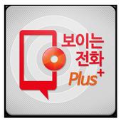 보이는 전화 Plus icon