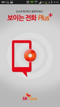 보이는 전화 Plus poster