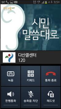 보이는 전화 Plus apk screenshot