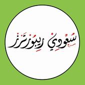 سعودي ريبورترز icon