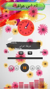 اعراس افراح عراقية : بدون نت screenshot 5