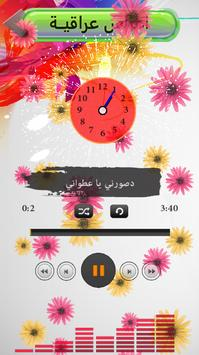 اعراس افراح عراقية : بدون نت screenshot 1